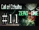 【クトゥルフ神話TRPG】ZERO-ONE#11【奇卓部✕あなろぐ部】
