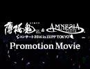 『薄桜鬼&AMNESIAコンサート2014 in ZEPP TOKYO』プロモーションムービー