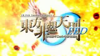 【第14回MMD杯本選】東方非想天則SEED【OP