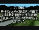 【第14回MMD杯本選】GUMIが「R-18」の曲で北陸新幹線(ry【結局参加】