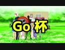 【第14回MMD杯本選】Go 杯!