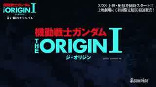 機動戦士ガンダム THE ORIGIN Ⅰ 青い瞳のキャスバル 冒頭7分映像.