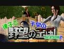 【Sims3】 律子と千早の野望の王国 シーズン2 第三話