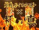 【公式】デュエマ『DMR-16極 超戦ガイネクスト×極』CM