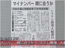 【ニュースPick Up】マイナンバー制度、日韓通貨スワップ、テロ思想の拡散[桜H27/2...