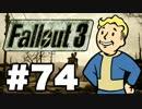 【Fallout3】危険なお散歩【実況】#74
