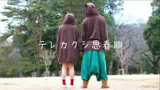 【ぶっきー&えてろ】テレカクシ思春期 踊ってみた【オリジナル振付】