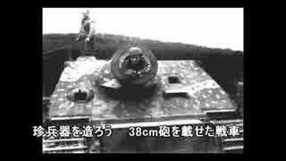 珍兵器を造ろう 38cm砲を載せられた戦車