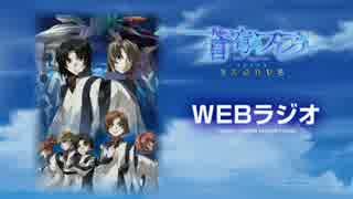 WEBラジオ「蒼穹のファフナー EXODUS」第2回