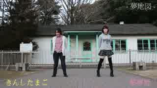 【きんしたまご】夢地図 踊ってみた【華夢姫】 thumbnail
