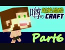 【minecraft】噂の超絶過酷craft【縛り実