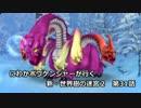 【EXPERT実況】にわかボウケンシャーが行く 新・世界樹の迷宮2【第31話】