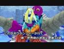 【EXPERT実況】にわかボウケンシャーが行く 新・世界樹の迷宮2【第32話】