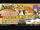 BEMANI生放送(仮)第72回 - JAEPO2015お疲れ様でした! thumbnail