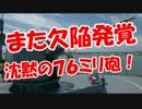 【また欠陥発覚】  沈黙の76ミリ砲!
