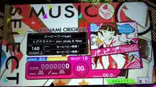 [BeatStream音源]パ→ピ→プ→Yeah!