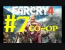 CO-OP編【実況】狂気の最高峰へようこそ。FARCRY4実況プレイ#7