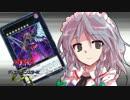 【幻想入り】東方遊戯王デュエルモンスターズGX TURN-16