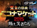 【出場者募集中!】3/28開催 生主の祭典「ニコナマケット2015」