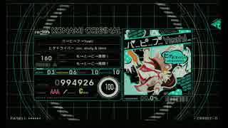 【BeatStream】パ→ピ→プ→Yeah! NIGHTMARE【外部出力】