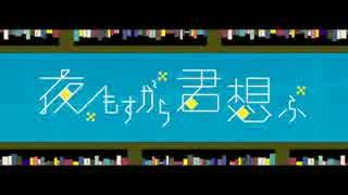 【ニコカラ】 夜もすがら君想ふ+1 【Off V