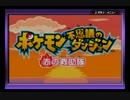 【ポケダン赤】ポケモンになったゆかりさんPart1【結月ゆかり実況】