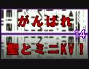 【WOT】がんばれ 聖とミニKV! part14【ゆっくり実況】