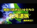 地図の読めない女たちの北海道旅(風雨来記3)【ささゆか実況】#1