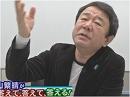 【青山繁晴】対人関係力と脱私即的[桜H27/2/20]