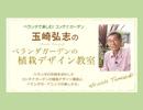 玉崎弘志 ベランダガーデンの植栽デザイン教室