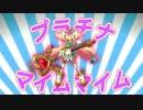 【BB MAD】プラムプラム【プラチナ×マイムマイム】