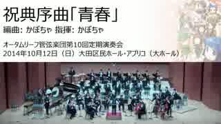祝典序曲「青春」 (オータムリーフ管弦楽