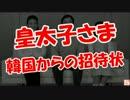 【皇太子さま】 韓国からの招待状