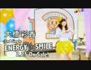 【大橋彩香】 2ndシングル 「ENERGY☆SMILE」 発売前CM