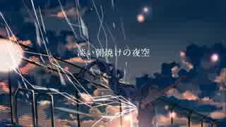 『夜明けと蛍』を 歌ってみた【ぱなまん】