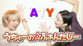 【ATY】うちゅーの☆ふぁんたじーを踊ってみた【合作】