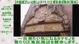 ハシケン 外配信_総集編 2014年05月12日