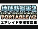 [地球防衛軍2PV2] エアレイド支援要請集