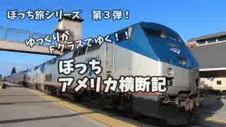 【ゆっくり】アメリカ横断記1 OP~姫路出発編 thumbnail