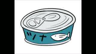 【初音ミク】 ツナ缶の上にあるツナ 【オリジナル曲】