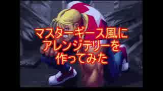 【MUGEN】マスターギース風アレンジテリー