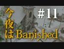 今夜はBanished #11 【Banished】
