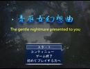 自作ゲーム実況 青巫女幻想曲をきくえおでプレイしてみた