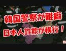 【韓国警察が難癖】 日本人詐欺が横行!