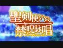 【ニコカラ】 緋ノ糸輪廻ノGEMINI (Off Vocal) 【聖剣使いの禁呪詠唱】