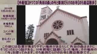 ハシケン 外配信_総集編 2014年05月20日