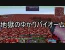 【Minecraft】ありきたりな工業と魔術S2 Part26【ゆっくり実況】