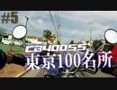 【CB400SS】東京100名所 #5 (奥多摩)