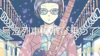 【GUMI Whisper】号泣列車☆彡【オリジナル】