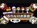 【TRPG】フランのお茶会第13話【ガープスルナル】
